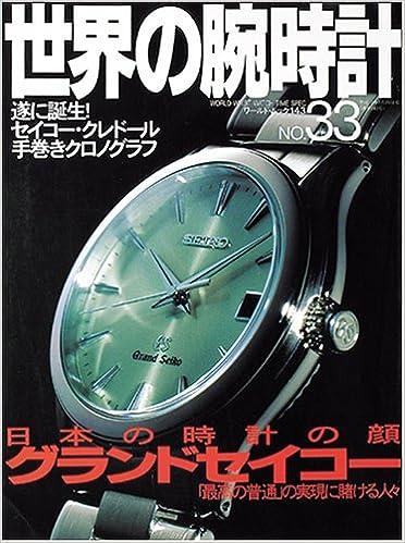 outlet store 94467 ab46c 世界の腕時計 no.33 日本の時計の顔グランドセイコー (ワールド ...
