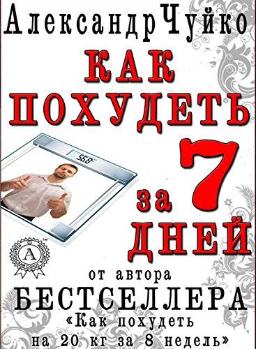 Как похудеть за 7 дней. Экспресс-диета (Russian Edition) - Kindle edition  by Александр Чуйко. Health, Fitness   Dieting Kindle eBooks   Amazon.com. 8f72b4785cd