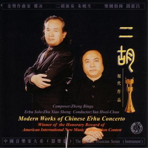 Modern Works of Chinese Erhu Concerto