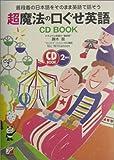 超魔法の口ぐせ英語 CD BOOK―普段着の日本語をそのまま英語で話そう (アスカカルチャー)