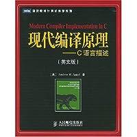 现代编译原理:C语言描述(英文版)(本科)