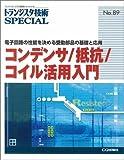 コンデンサ/抵抗/コイル活用入門―電子回路の性能を決める受動部品の基礎と応用 (トランジスタ技術SPECIAL)