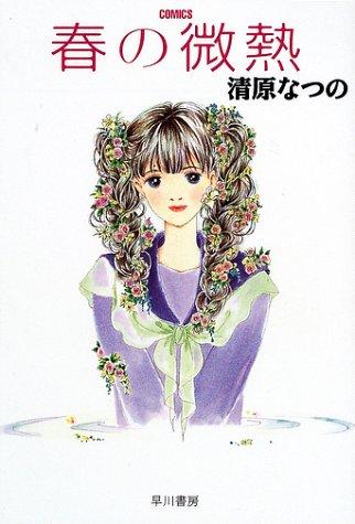 春の微熱 (ハヤカワ文庫 JA (694))