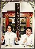 チュートリアリズム [DVD]