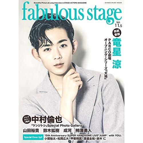 fabulous stage Vol.11.5 表紙画像
