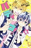 バディゴ! 6 (りぼんマスコットコミックス)