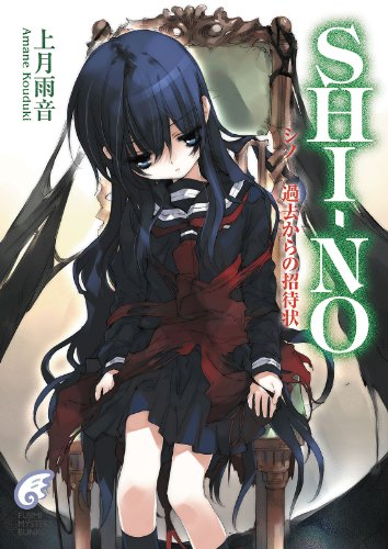 SHI-NO -シノ- 過去からの招待状 (富士見ファンタジア文庫)