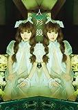 西条美咲写真集 人形鏡