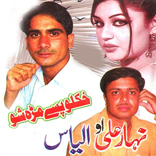 Ohh Jane Jana Mp3 Song New: O Jane Jana Main Hun Dewana By Ilyas Nehar Ali On Amazon