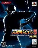 プロ野球スピリッツ 5 完全版(初回生産版:全収録選手 データブック付き 豪華BOX仕様) - PS3