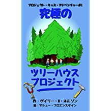 The Ultimate Tree House Project Project Kids Adventures (Gazzas Guides) (Japanese Edition)