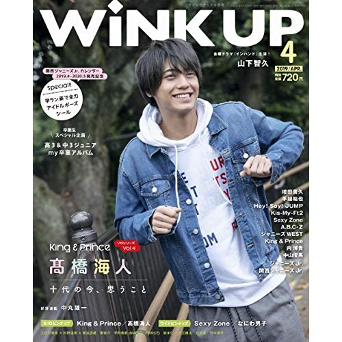 Wink Up 2019年4月号 表紙画像