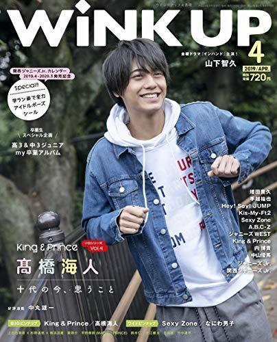 Wink Up 2019年4月号 画像 A