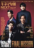 キネマ旬報NEXT Vol.17「HiGH&LOW THE MOVIE 3 / FINAL MISSION」 No.1763 (キネマ旬報増刊)