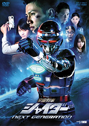 Sci-Fi Live Action - Space Sheriff Shaider Next Generation [Japan DVD] DSTD-3750
