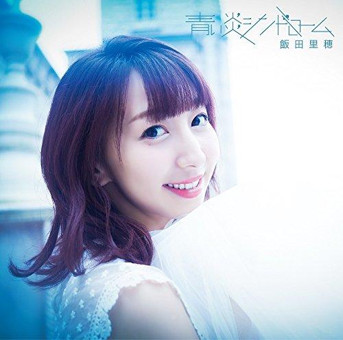 Riho Iida - Aoi Honoo Syndrome [Japan CD] TKCA-74458