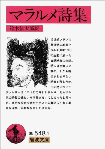 マラルメ詩集 (岩波文庫)