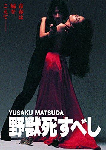 野獣死すべし(1980年)