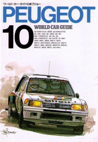 PEUGEOT (Japan Import) (World Car Guide, 10) (Cars Peugeot 106)