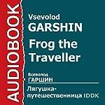 Frog the Traveller [Russian Edition] | Vsevolod Garshin