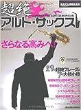 サックス&ブラス・マガジン 超絶アルト・サックス(CD付き) (リットーミュージック・ムック)