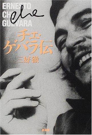 チェ・ゲバラ伝