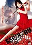 赤龍の女 [DVD]