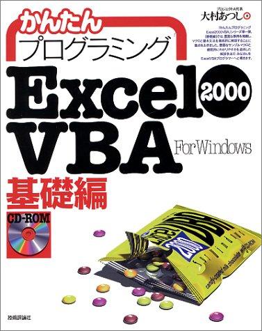 かんたんプログラミング Excel2000VBA 基礎編