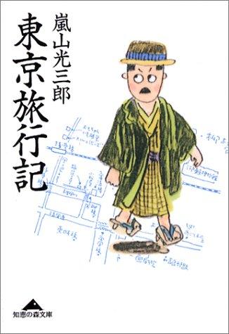 東京旅行記 (知恵の森文庫)