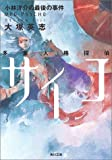 小林洋介の最後の事件―多重人格探偵サイコ (角川文庫)