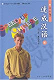 Speed-Up Chinese, He Mu, 7301068905