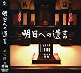 Testament to Tomorrow by Takashi Kako (2008-02-26)