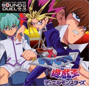 遊戯王デュエルモンスターズ SOUND DUEL 2の商品画像