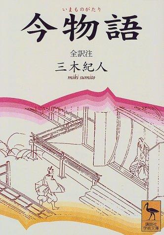 今物語 (講談社学術文庫) | 三木 紀人 |本 | 通販 | Amazon