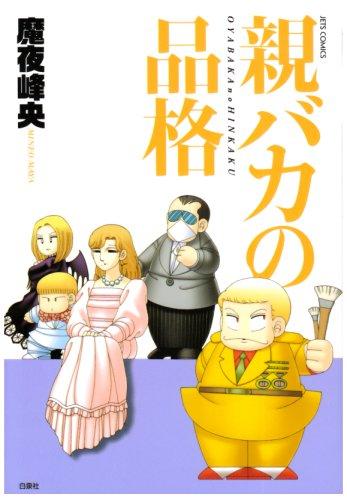 Download Oyabaka No Hinkaku ebook