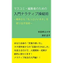 masukomi henshusya no tame no nyumon narrative souju jutsu dai2han (Japanese Edition)