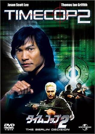 Amazon | タイムコップ2 [DVD] |...