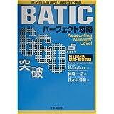 320点突破BATICパーフェクト攻略―Bookkeeper&Accountant Level (BATIC受験シリーズ)