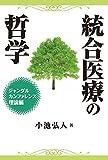 統合医療の哲学―ジャングルカンファレンス 理論編