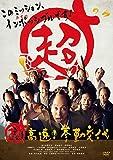Japanese Movie - Mission Impossible: Samurai (Cho Kosoku! Sankin Kotai) [Japan DVD] DB-783