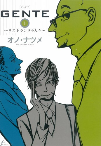 GENTE(1) オノ・ナツメ