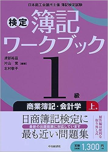 1級商業簿記・会計学 上巻 (【検...
