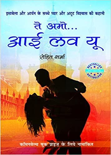 Amazon in: Buy TE AMO I LOVE YOU (HINDI) Book Online at Low