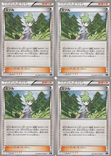 ポケモンカードゲーム ミツル(4枚セット)の商品画像