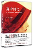 The Shifting Fog (Chinese Edition)