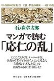 マンガ 日本の歴史〈22〉王法・仏法の破滅―応仁の乱 (中公文庫)
