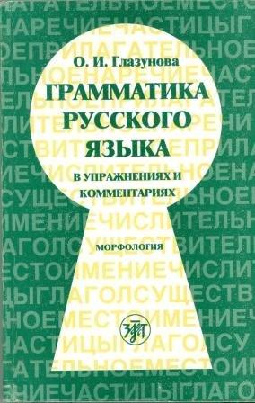 Read Online Grammatika Russkogo Iazyka v Uprazhneniiakh i Kommentariiakh: Morfologiia PDF