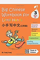 Big Chinese Workbook for Little Hands, Level 3 (Ages 8+) Paperback