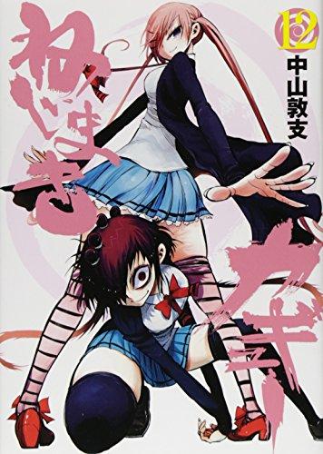 ねじまきカギュー 12 (ヤングジャンプコミックス)