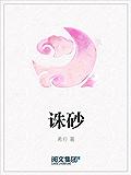 诛砂(阅文白金大神作家作品)